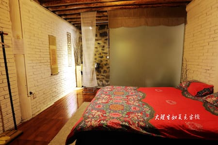 探索最古朴的白族民居 为你准备中式大床房 - Dali