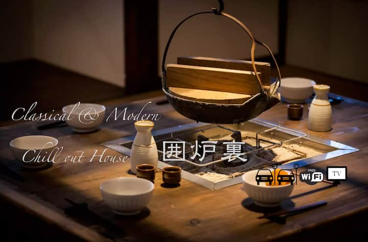 Classical Japanese style&Modern house Chill out囲炉裏