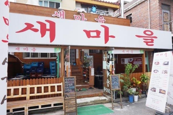 새마을 치우네  [홍대근처, 망원시장] Room 1 서울 여행에 가장 접합한 장소