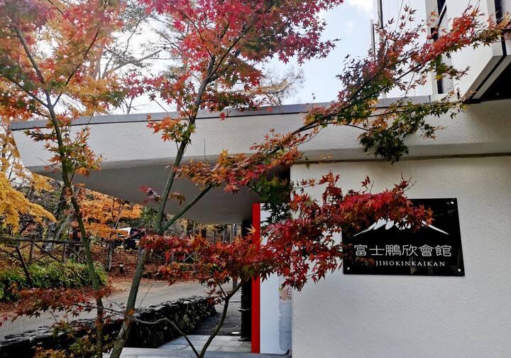 富士鵬欣会館-ご家族、グループ、合宿まで幅広く対応 /旭日丘バス駅徒步2分/和室タイプ