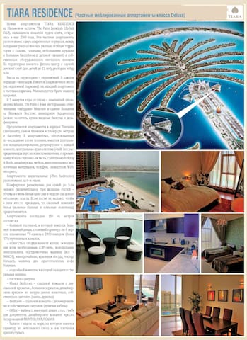 Perfect 2BR in The Palm Jumeirah! - Дубаи
