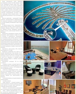 Perfect 2BR in The Palm Jumeirah! - ดูไบ - เซอร์วิสอพาร์ทเมนท์