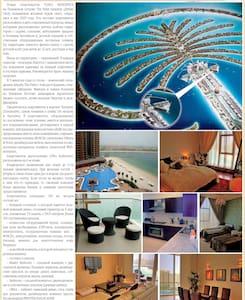 Perfect 2BR in The Palm Jumeirah! - Dubai - Apartamento com serviços incluídos