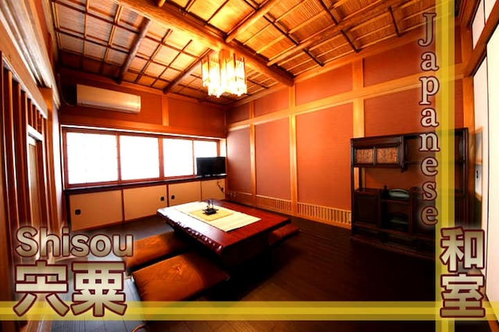 Sakura season coming soon!! Wz Cypress bath&Souna! - Shisou city - Villa