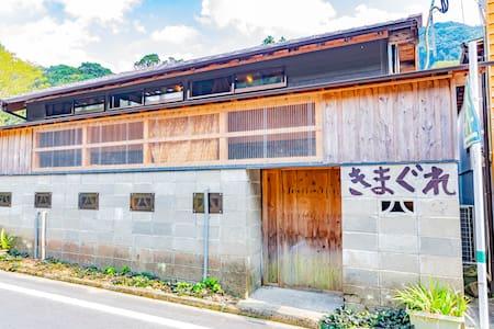 "Quaint Japanese House/"" KIMAGURE"""