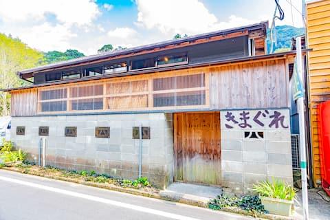 "【Quaint Japanese House】""KIMAGURE"""