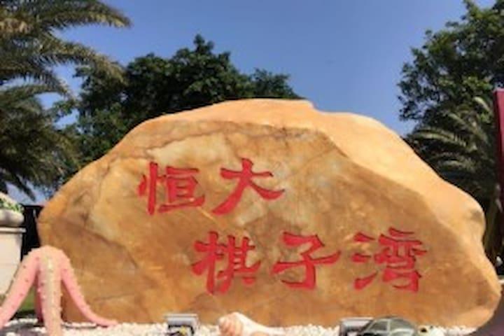 恒大棋子湾彩虹公寓山景豪华大床房