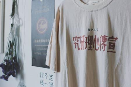 『雙猫の旧物研究所』免费拍写真/平江路内老房子 步行可达苏博拙政园狮子林 地铁直达诚品苏州中心金鸡湖