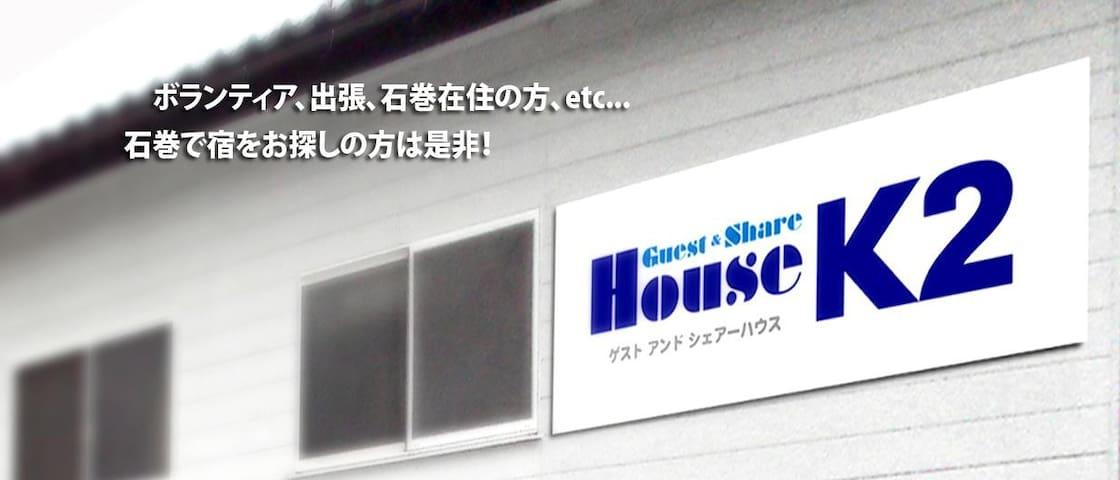 To exchange with local grandparents,  To the base - Ishinomaki-shi - Maison