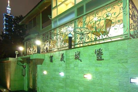台北101捷運走10分,北醫商圈旁,旁公園俯瞰101全景205G - Distrito de Xinyi - Bed & Breakfast