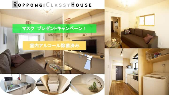 50%OFF♪NEW ♪Roppongi  Classy House♪1min to Sta