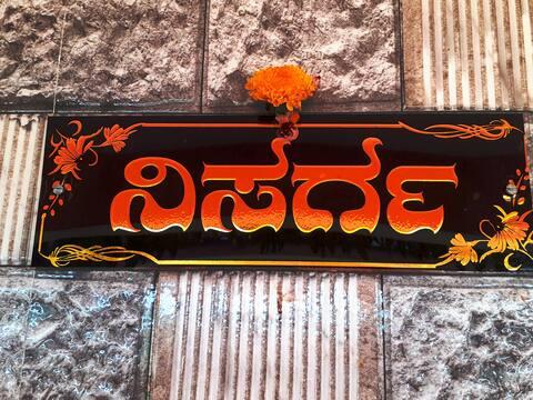 Nisarga - Individual house in Dharmasthala