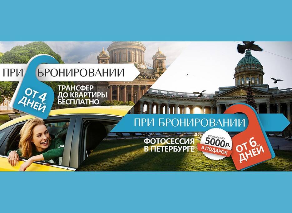 При бронировании квартиры от 6-и дней — фотосессия в Петербурге стоимостью 5000 рублей в подарок! При бронировании квартиры от 4-х дней — трансфер до апартаментов бесплатно!