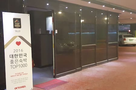 9to9Motel 순천 깨끗한 숙소 - Pungdeok-dong, Suncheon - Dům pro hosty