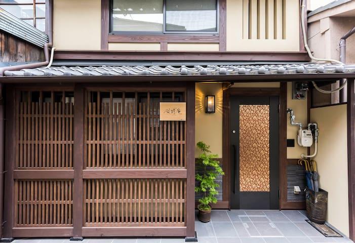 Outlook of our Machiya. 民宿外观。一个有百年历史的京町家。经过我们的改修,变成了既时尚又传统的空间。