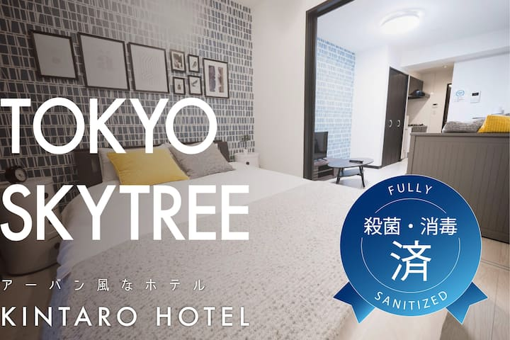 【ROOM 101】 SKYTREE VIEW! 1LDK! MAX 4PPL FREE WIFI!