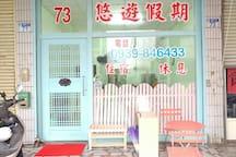 悠遊~花蓮車站前站走路只需五分鐘 2樓2F 雙人房202(一大床)