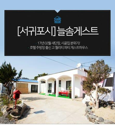 [NEW OPEN4B]예술인의 마을 늘솜 게스트하우스 바람이 좋아 당신이 좋다.(여성전용)