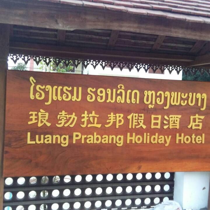 琅勃拉邦假日酒店