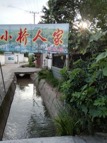 小春城里的农家小院,安静,温暖,舒适,回归田园生活,净化身心 - 凉山彝族自治州