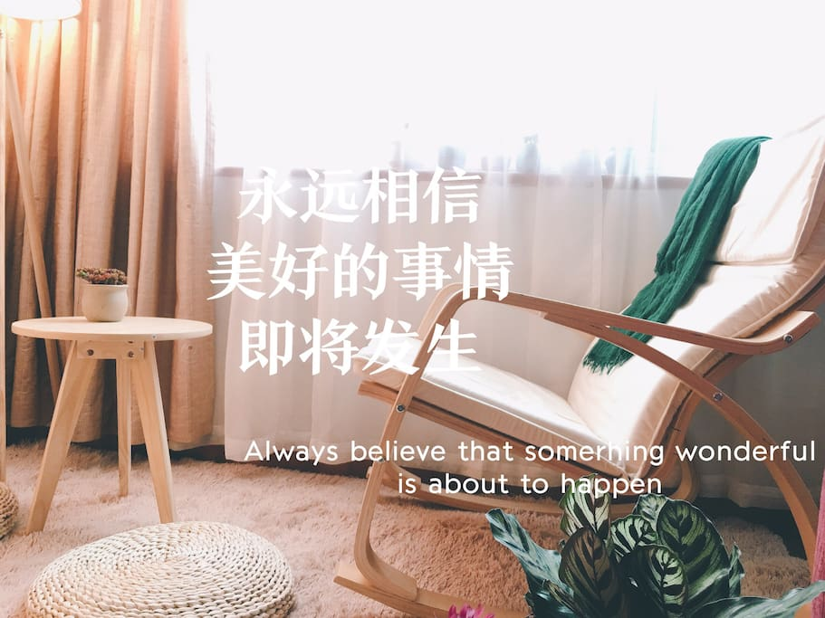 好看的皮囊,有趣的灵魂,安静的午后时光。舒适的摇摇椅,窗外的银杏,很美好。