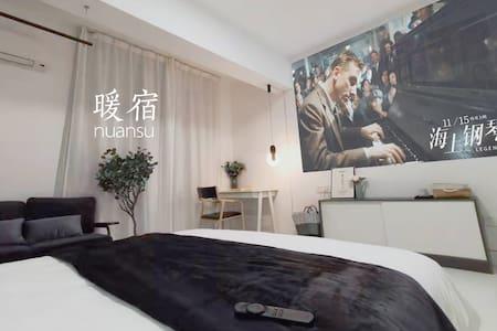 暖宿「HOME白灰」达道地铁口46㎡整套公寓|超高清投影|五星乳胶床|木地板|近上下杭|可做饭