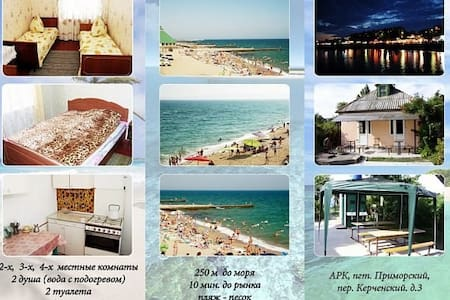 Замечательный Отдых в пгт Приморский, Крым