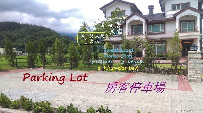 幸福恬民宿(「夏」2F - 簡約 安靜 舒適 2人房 1大床); 西邊近 龍潭湖 - Jiaoxi Township