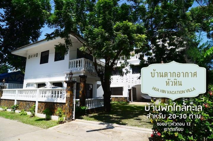 HuaHin Vacation Villa 2-HuaDon13 Beach(Max32 ท่าน)