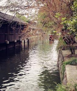 南浔古镇景区内江南原木家庭房 - Huzhou