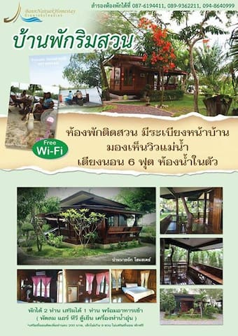 Ban Nai Tuek Home Stay Zone 1 - Khlong Na - Bungalow