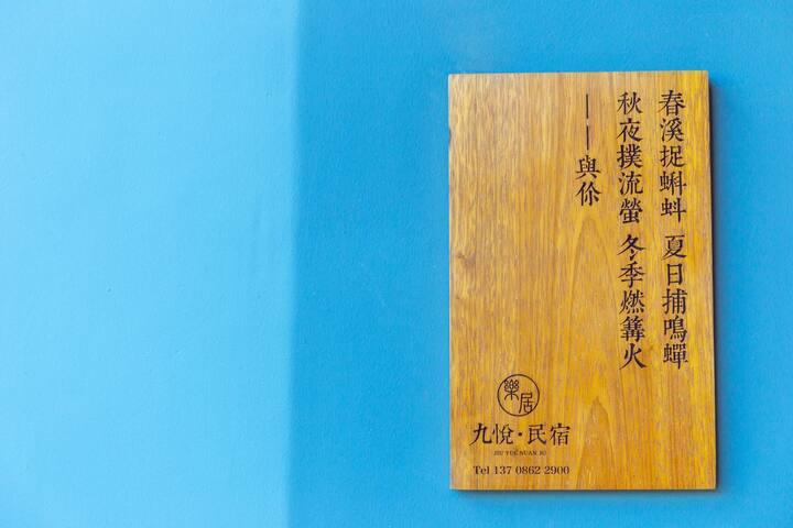 九悅民宿—露台与鹭
