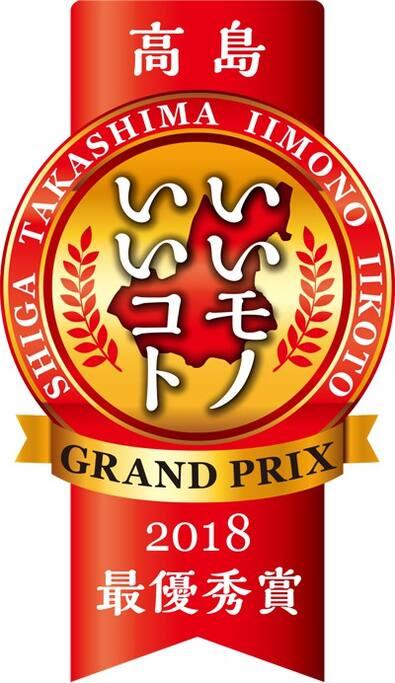 2018年 高島いいモノいいコトグランプリを受賞