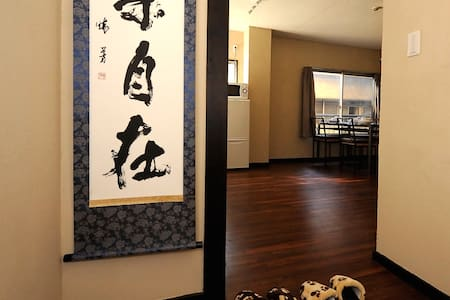 Beyond Calligraphy Place - 3 mins to the station - Sagamihara - 公寓
