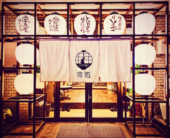 「寄処 〜yosuga〜」ミックスドミトリー -mix dormitory-