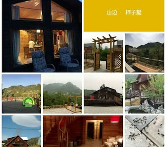 柿墅山木别墅体验 - Beijing - Bed & Breakfast