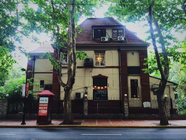 临街法式洋房,闹中取静 - Shanghái - Villa