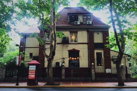 临街法式洋房,闹中取静 - Shanghai - Villa