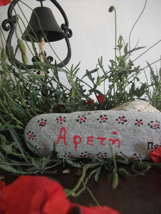 Καλώς ήλθατε στον Ξενώνα Αρετή- A Warm welcome to Guest House Areti!
