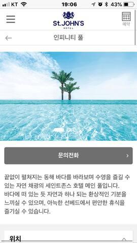 강릉 세인트존스 호텔(딜럭스트윈, 더블 선택가능,  오션뷰타입) + 해수찜질방 이용권 2매