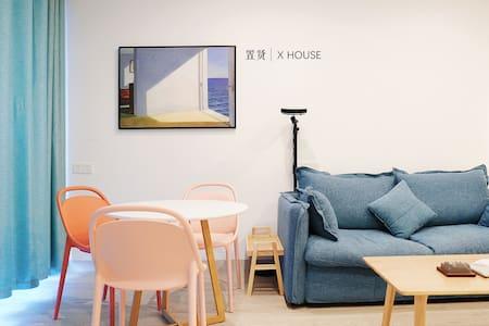 【X HOUSE】120寸大屏影院!中山电大宵夜一条gai/石岐大信/电子科大/溢彩荟/中山北站