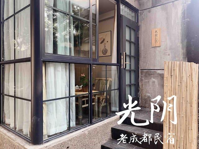 【光阴-亘】九眼桥附近 紧邻四川大学美食街 整套房源 独立卫浴 独立入户 老成都民居