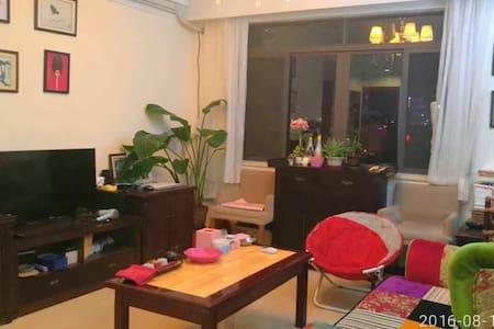 温馨贴心的居家客房 - Apartment