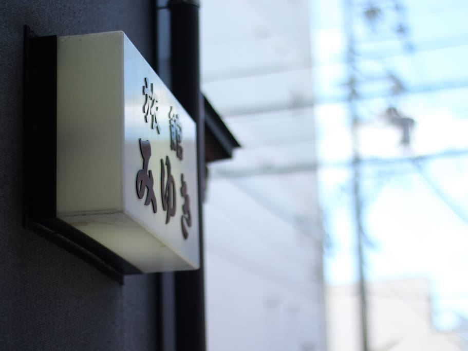 We have the license of Japanese Style Inn. 営業許可を得ています。