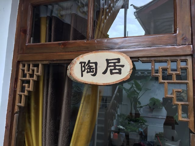 回甘陶居 位于丽江大研古城,坐落四方街旁,闹中取静,独立卫浴,保证24小时热水以及优质的睡眠