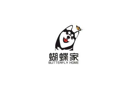 深圳 蝴蝶家客栈(客房:在等待)西涌临海舒适自在双床亲子三人间独立卫浴超大活动空间及绿植院落 - Shenzhen