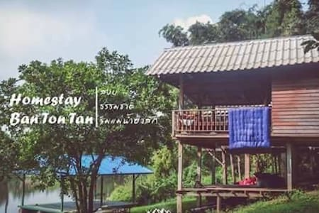 Homestay Ban Tontan near Tontan floating market