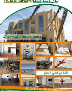 Hotel - Djerba - 公寓