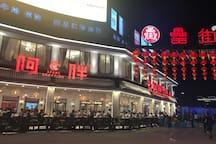 合肥市著名小吃街吆!很近!