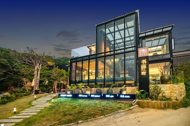 Nemo's Home南澳岛书野家☀咫尺清澳湾沙滩|整栋玻璃建筑|坐拥山海全景的野奢度假美学居所